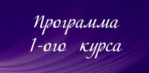 Программа' 2011/12 учебный год