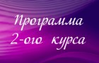Программа обучения 2012/2013 года