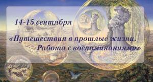 """Семинар """"Путешествия в прошлые жизни"""""""