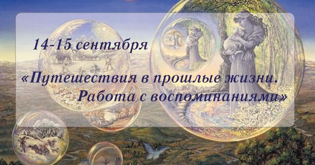 Путешествия в прошлые жизни