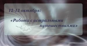 """""""Работа с астральными путешествиями"""""""