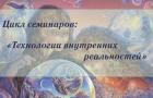 """Цикл семинаров """"Внутренние реальности"""""""