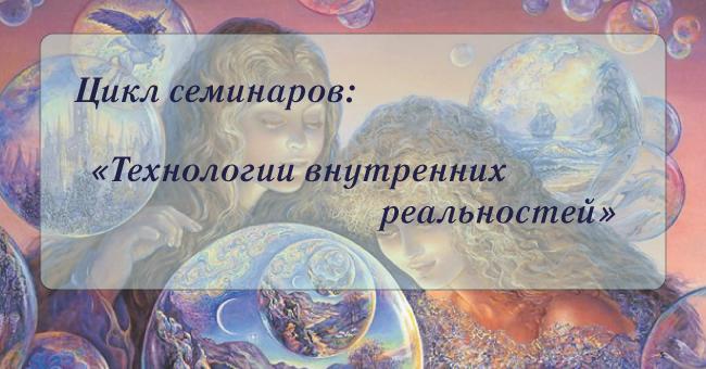 внутренние реальности