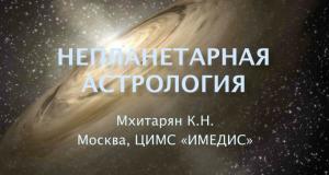 Непланетарная астрология. Доклад К.Н. Мхитаряна на конференции Московской Академии Астрологии в 2013 году