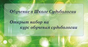 О курсе обучения в Школе Судьбологии