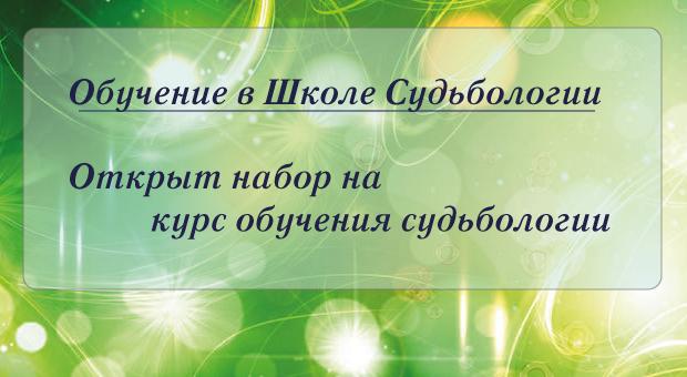 Курс обучения в Школе Судьбологии
