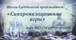 """Курс """"Синхронизационные игры"""""""